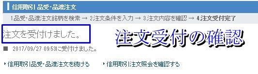 岩井コスモ証券のつなぎ売り(クロス取引)をして株主優待をもらう方法を解説!