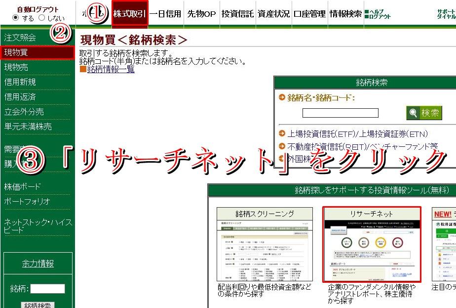 松井証券を使って株主優待をもらう方法を解説!