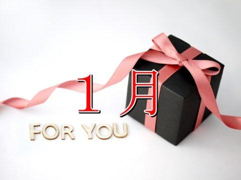 株主優待で1月のおすすめ銘柄を15個紹介!