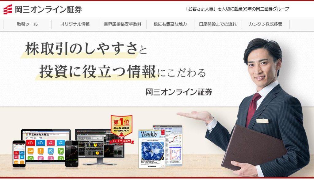 岡三オンライン証券を使って株主優待をもらう方法を解説!